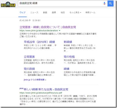 自由民主党綱領-Google検索結果