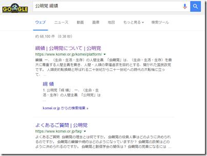 公明党綱領-Google検索結果