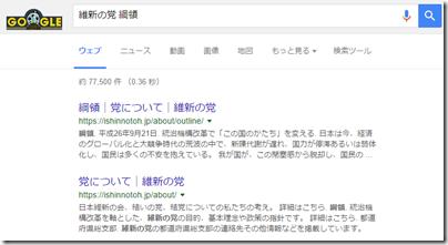 維新の党綱領-Google検索結果