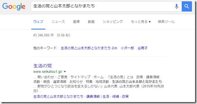 生活の党と山本太郎となかまたち綱領-Google検索結果