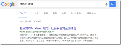 社民党綱領-Google検索結果